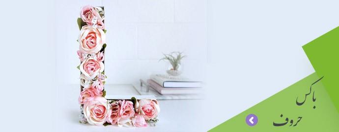 انواع باکس گل حروف و جعبه گل حروف و اسامی ویژه ولنتاین و روز عشق