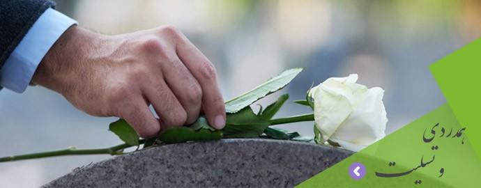 انواع تاج گل و سبد گل برای ابراز همدردی و تسلیت