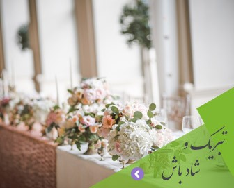 انواع تاج گل، سبد گل، دسته گل، جعبه گل(باکس گل) تبریک