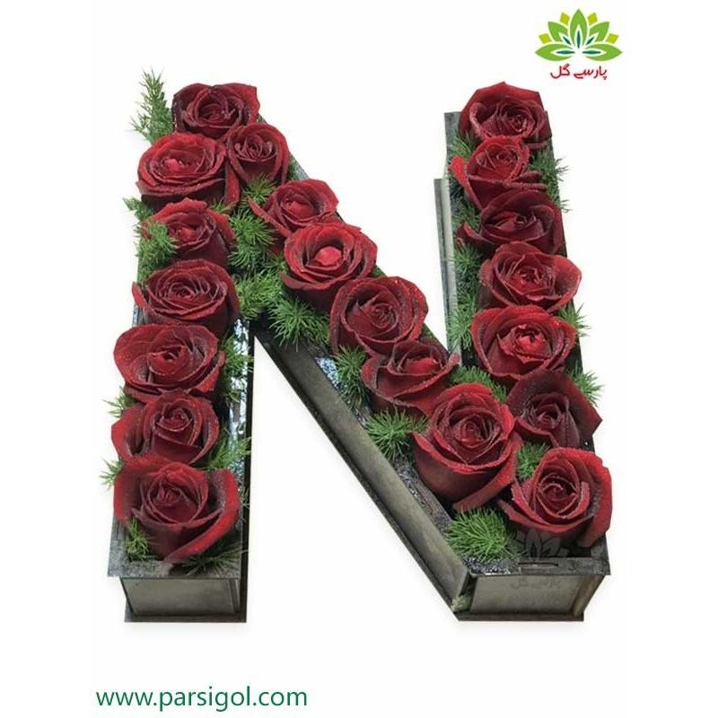 جعبه گل هدیه ولنتاین حرف N کد DF06005