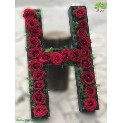 جعبه گل هدیه ولنتاین حرف H کد DF06205