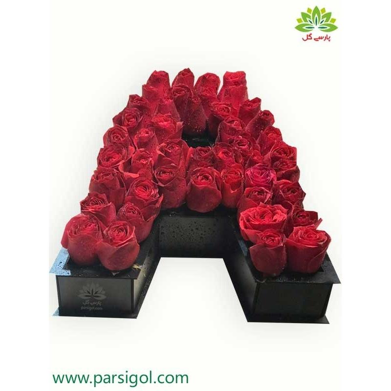 جعبه گل هدیه ولنتاین حرف A کد DF06705