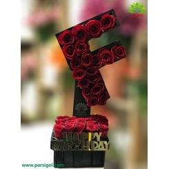 باکس گل هدیه تولد حرف F کد DF07405