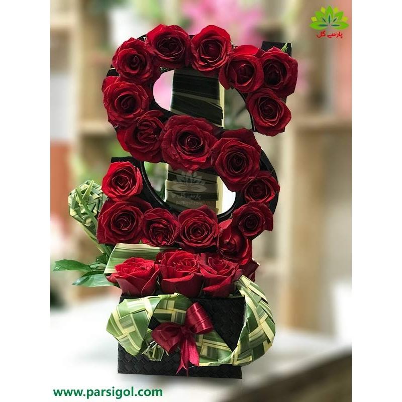 باکس گل هدیه تولد حرف S کد DF07405