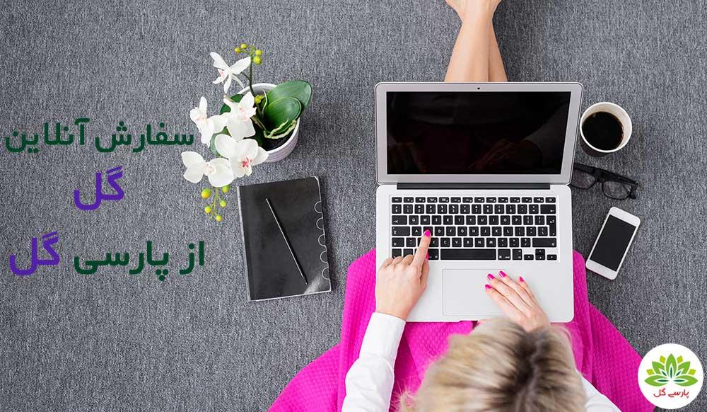 خرید اینترنتی گل از پارسی گل خرید آنلاین گل از پارسی گل