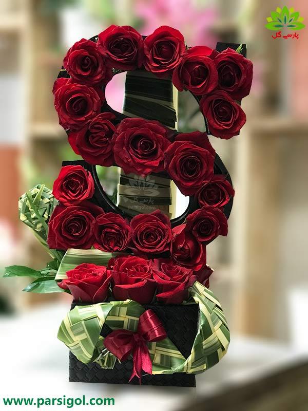ارسال باکس گل حروف و اسامی و تحویل رایگان باکس گل اسم و حرف اول اسم